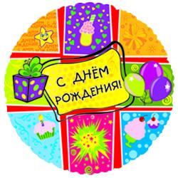 Шар (18''/45 см) Круг, С Днем рождения (подарки), на русском языке, 1 шт.