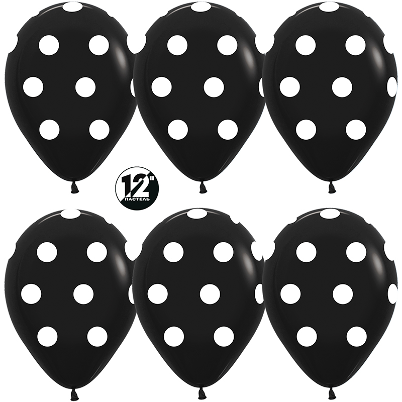 Шар (12''/30 см) Белые точки, Черный (080), пастель, 5 ст, 1 шт.