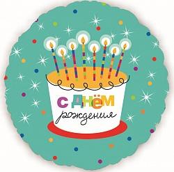 Шар (18''/45 см) Круг, С Днем рождения (торт со свечками), на русском языке, 1 шт.