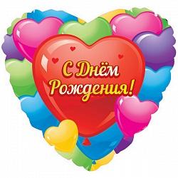 Шар (18''/45 см) Сердце, С Днем рождения (разноцветные сердца), на русском языке, 1 шт.