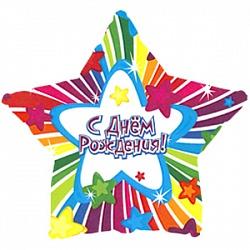 Шар (22''/56 см) Звезда, С Днем рождения (звезды), на русском языке , 1 шт.