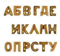 Буква (русская) 100см А-Я