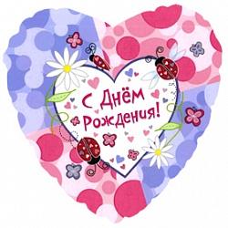 Шар (18''/45 см) Сердце, С Днем рождения (насекомые), на русском языке, 1 шт.