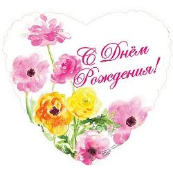 Шар (18''/45 см) Сердце, С Днем рождения (цветы), на русском языке, Белый, 1 шт.