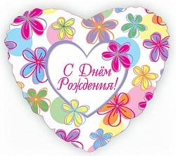 Шар (18''/45 см) Сердце, С Днем рождения (яркие цветы), на русском языке, 1 шт.