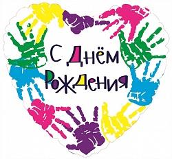 Шар (18''/45 см) Сердце, С Днем рождения (разноцветные ручки), на русском языке, 1 шт.