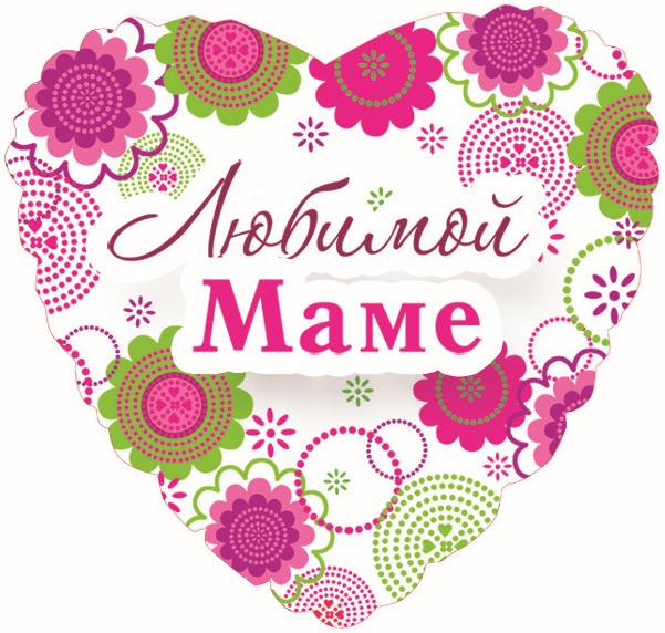 Шар (18''/45 см) Сердце, Любимой Маме, на русском языке, 1 шт.