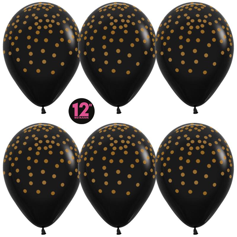 Шар (12''/30 см) Золотое конфетти, Черный (580), металлик, 5 ст, 1 шт.
