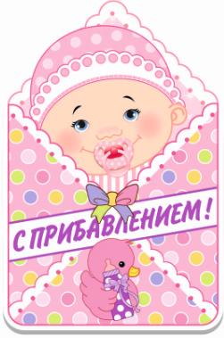 Баннер С ПРИБАВЛЕНИЕМ Девочка 41см